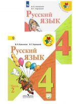 Russkij jazyk. 4 klass. Uchebnik. V 2-kh chastjakh. FP. FGOS (Shkola Rossii)