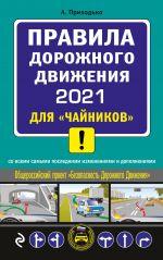 """PDD 2021 dlja """"chajnikov"""""""