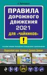 """ПДД 2021 для """"чайников"""""""