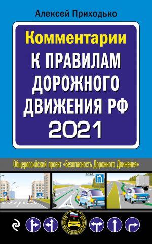 Kommentarii k Pravilam dorozhnogo dvizhenija RF na 2021 g.