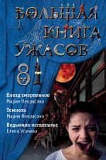 Bolshaja kniga uzhasov 81