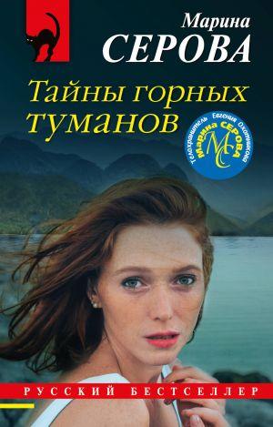 Tajny gornykh tumanov