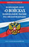 "Federalnyj zakon ""O vojskakh natsionalnoj gvardii Rossijskoj Federatsii"": tekst s izm. na 2021 god"