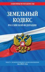 Zemelnyj kodeks Rossijskoj Federatsii: tekst s izm. i dop. na 2021 g.