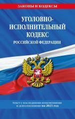 Ugolovno-ispolnitelnyj kodeks Rossijskoj Federatsii: tekst s izm. na 2021 god