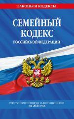 Semejnyj kodeks Rossijskoj Federatsii: tekst s izm. i dop. na 2021 g.