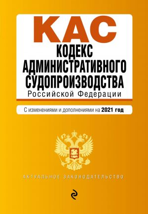 Kodeks administrativnogo sudoproizvodstva RF. Tekst s izm. i dop. na 2021 g.