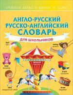 Anglo-russkij russko-anglijskij slovar dlja shkolnikov
