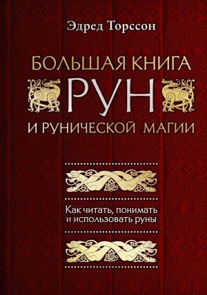 Bolshaja kniga run i runicheskoj magii. Kak chitat, ponimat i ispolzovat runy