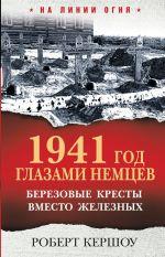 1941 god glazami nemtsev. Berezovye kresty vmesto zheleznykh