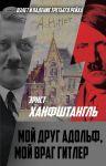 Moj drug Adolf, moj vrag Gitler