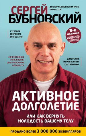 Активное долголетие, или Как вернуть молодость вашему телу. 3-е издание