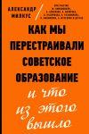 Kak my perestraivali sovetskoe obrazovanie i chto iz etogo vyshlo