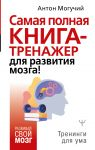 Samaja polnaja kniga-trenazher dlja razvitija mozga!