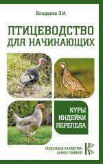 Ptitsevodstvo dlja nachinajuschikh. Kury, indejki, perepela