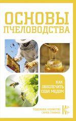 Основы пчеловодства. Как обеспечить себя медом