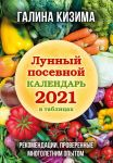 Lunnyj posevnoj kalendar 2021 v tablitsakh. Rekomendatsii, proverennye mnogoletnim opytom