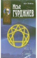 Mse Gurdzhiev: Dokumenty, svidetelstva, teksty i kommentarii