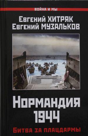Normandija 1944. Bitva za platsdarmy