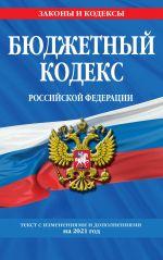 Bjudzhetnyj kodeks Rossijskoj Federatsii: tekst s izm. i dop. na 2021 g.
