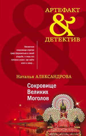 Sokrovische Velikikh Mogolov