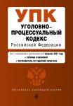 Ugolovno-protsessualnyj kodeks Rossijskoj Federatsii. Tekst s izm. i dop. na 1 fevralja 2021 goda