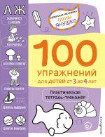 3+ 100 упражнений. Практическая тетрадь-тренажёр