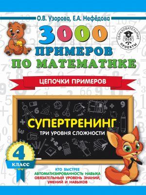 3000 primerov po matematike. Supertrening. Tsepochki primerov. Tri urovnja slozhnosti. 4 klass