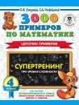 3000 примеров по математике. Супертренинг. Цепочки примеров. Три уровня сложности. 4 класс