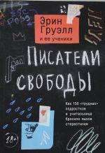 """Писатели свободы. Как 150 """"трудных"""" подростков и учительница бросили вызов стереотипам"""