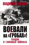 """Voevali na """"grobakh""""! Upadok v tankovykh vojskakh"""