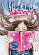 Уютный читательский дневник. Мои книжные путешествия (Обложка с девочкой и книгой) (С НАКЛЕЙКАМИ)