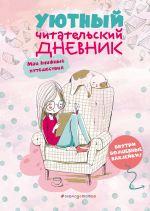 Уютный читательский дневник. Мои книжные путешествия (Обложка с девочкой и котиком) (С НАКЛЕЙКАМИ)