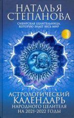 Astrologicheskij kalendar narodnogo tselitelja na 2021-2022 gody