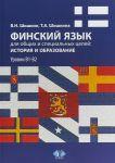 Финский язык для общих и специальных целей. История и образование. Уровни В1-В2