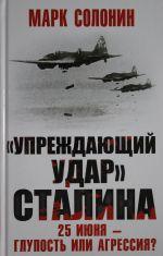 """""""Uprezhdajuschij udar"""" Stalina. 25 ijunja – glupost ili agressija?"""