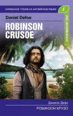Робинзон Крузо. Pre-Intermediate. Книга на английском языке. Book in English