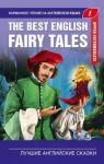The best english fairy tales. Pre-Intermediate. Book in English