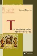 Tri pervykh veka khristianstva