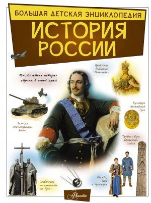 Istorija Rossii