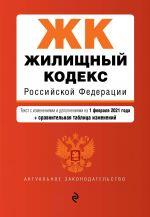 Zhilischnyj kodeks Rossijskoj Federatsii. Tekst s izm. i dop. na 1 fevralja 2021 goda (+ sravnitelnaja tablitsa izmenenij)