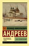 Syn chelovecheskij