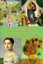Ot Boskha do Van Goga