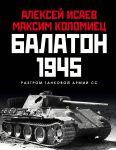 Balaton 1945. Razgrom tankovoj armii SS