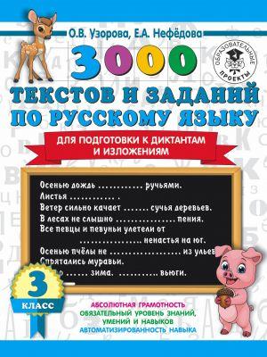 3000 tekstov i primerov po russkomu jazyku dlja podgotovki k diktantam i izlozhenijam. 3 klass