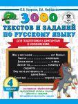3000 tekstov i primerov po russkomu jazyku dlja podgotovki k diktantam i izlozhenijam. 4 klass