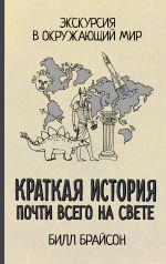 Kratkaja istorija pochti vsego na svete
