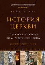 Istorija tserkvi, rasskazannaja prosto i ponjatno