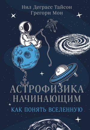 Astrofizika nachinajuschim: kak ponjat Vselennuju