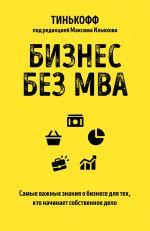 Biznes bez MBA. Pod redaktsiej Maksima Iljakhova